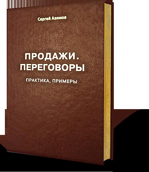 Книга Продажи Переговоры Сергея Азимова